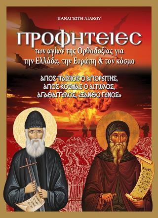 Προφητείες των Αγίων της Ορθοδοξίας για την Ελλάδα, την Ευρώπη & τον Κόσμο