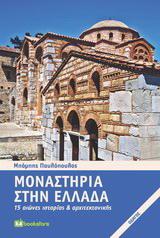 Μοναστήρια στην Ελλάδα