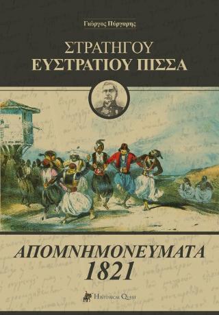 Στρατηγού Ευστρατίου Πίσσα - Απομνημονεύματα 1821