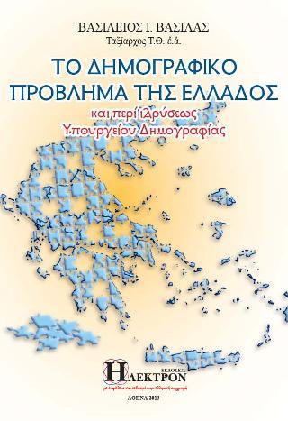 Το Δημογραφικό Πρόβλημα της Ελλάδος