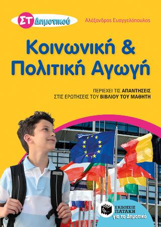 Κοινωνική και Πολιτική Αγωγή ΣΤ΄ Δημοτικού (αναμορφωμένη έκδοση)