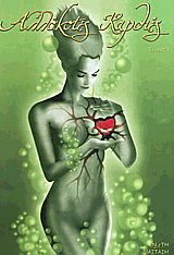 Αλλόκοτες καρδιές 1