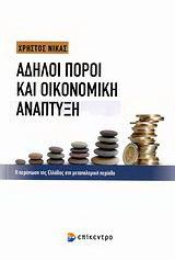 Άδηλοι πόροι και οικονομική ανάπτυξη