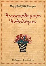 Αγιονικοδημικόν ανθολόγιον