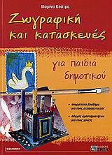 Ζωγραφική και κατασκευές για παιδιά δημοτικού