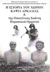 Η ιστορία του χωριού Κάψια Αρκαδίας και της οικογένειας του Ιωάννη Π. Ορφανού Δημοδιδάσκαλου