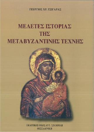 Μελέτες ιστορίας της μεταβυζαντινής τέχνης