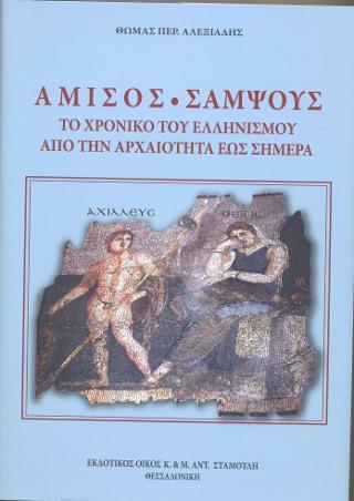 Αμισός - Σαμψούς