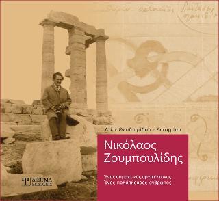 Νικόλαος Ζουμπουλίδης