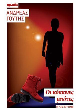 Οι κόκκινες μπότες