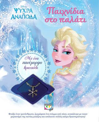 Disney ψυχρά κι ανάποδα: παιχνίδια στο παλάτι