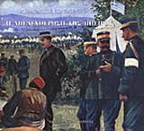 Α΄ Βαλκανικός πόλεμος 1912-1913 η απελευθέρωση της Ηπείρου