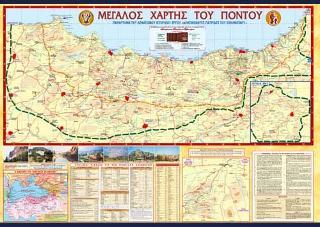 Μεγάλος χάρτης του Πόντου