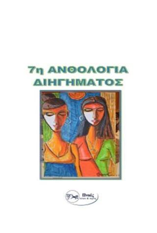 7η ανθολογία διηγημάτων