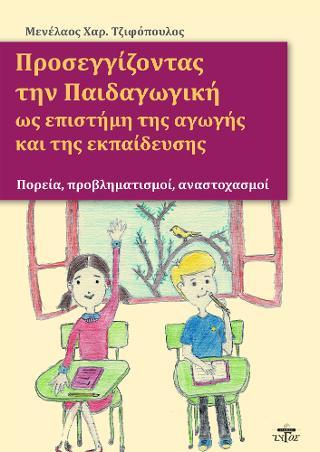 Προσεγγίζοντας την παιδαγωγική ως επιστήμη της αγωγής και της εκπαίδευσης