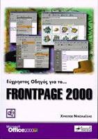Εύχρηστος οδηγός για το FrontPage 2000