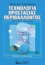Τεχνολογία Προστασίας Περιβάλλοντος
