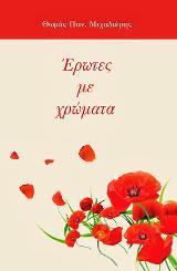 Έρωτες με χρώματα
