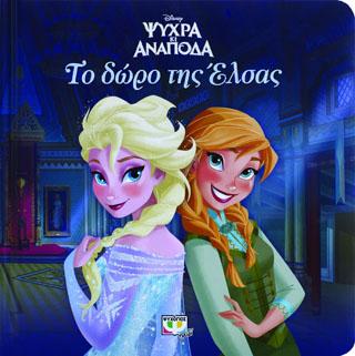 Disney ψυχρά κι ανάποδα: το δώρο της Έλσας