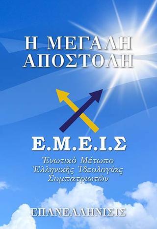 Ε.Μ.Ε.Ι.Σ.- Η Μεγάλη Αποστολή-