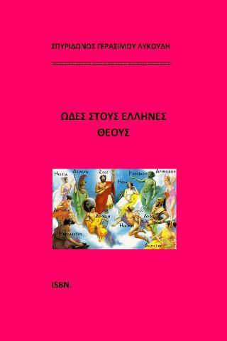 Ωδές στους Έλληνες θεούς