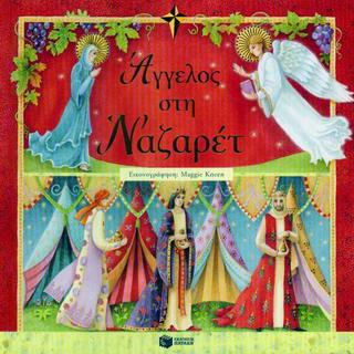 Άγγελος στη Ναζαρέτ