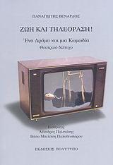 Ζωή και τηλεόραση