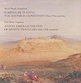 Η Αθήνα με τα μάτια των ζωγράφων - περιηγητών