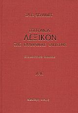 Επίτομον λεξικόν της ελληνικής γλώσσης