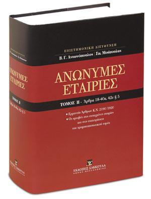 Ανώνυμες εταιρίες, Άρθρα 18-40α, 42ε παρ. 5 [Κατ' άρθρο ερμηνεία Ν. 2190/1920]
