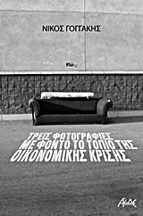 Τρεις φωτογραφίες με φόντο το τοπίο της οικονομικής κρίσης
