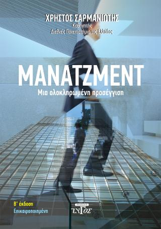 Μάνατζμεντ - Mια ολοκληρωμένη προσέγγιση