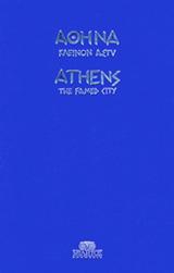 Αθήνα κλεινόν άστυ