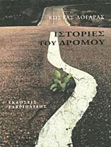 Ιστορίες του δρόμου