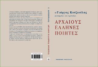 Ο Γιώργος Κοτζιούλας μεταφράζει και σχολιάζει Αρχαίους Έλληνες Ποιητές