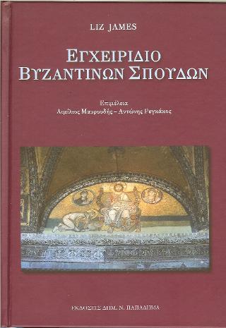 Εγχειρίδιο βυζαντινών σπουδών-27 μελέτες