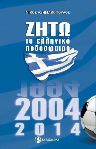 ΖΗΤΩ το ελληνικό ποδόσφαιρο