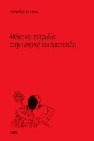 Μῦθος και τραγωδία στην Ποιητική του Αριστοτέλη