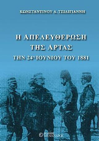 Η Απελευθέρωση της Άρτας : 24η Ιουνίου του 1881
