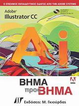 Adobe Illustrator CC Bήμα προς Bήμα