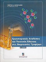 Εργαστηριακές αναλύσεις και ποιοτικός έλεγχος στις βιομηχανίες τροφίμων