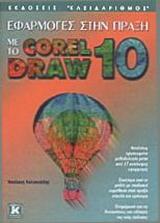 Εφαρμογές στην πράξη με το CorelDraw 10
