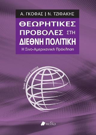 Θεωρητικές προβολές στη διεθνή πολιτική