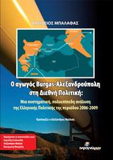Ο αγωγός Burgas - Αλεξανδρούπολη στη διεθνή πολιτική