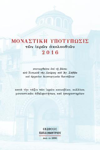 Μοναστικὴ ῾Υποτύπωσις τῶν ἱερῶν ἀκολουθιῶν 2016
