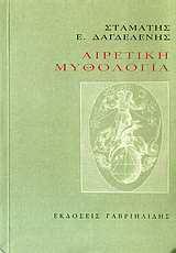 Αιρετική μυθολογία