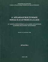 Α΄ αρχαιολογική σύνοδος Νότιας και Δυτικής Ελλάδος