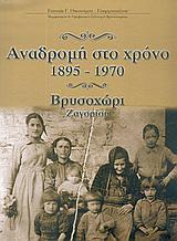 Αναδρομή στο χρόνο 1895-1970