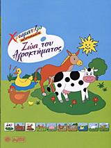 Ζώα του αγροκτήματος