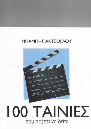 100 Ταινίες που πρέπει να δείτε